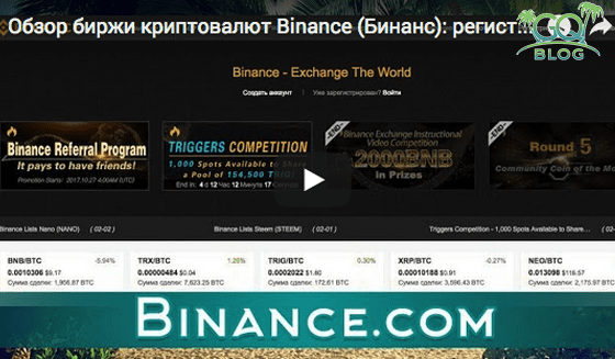 Binance Coin Youtube