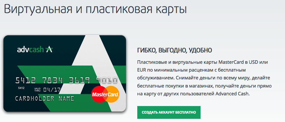 Карта AdvancedCash