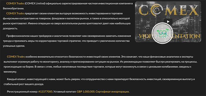 Comextrades.com about the project