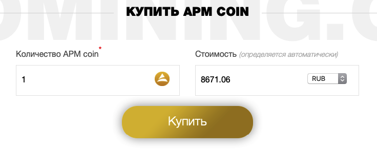 Promining.one buy coins