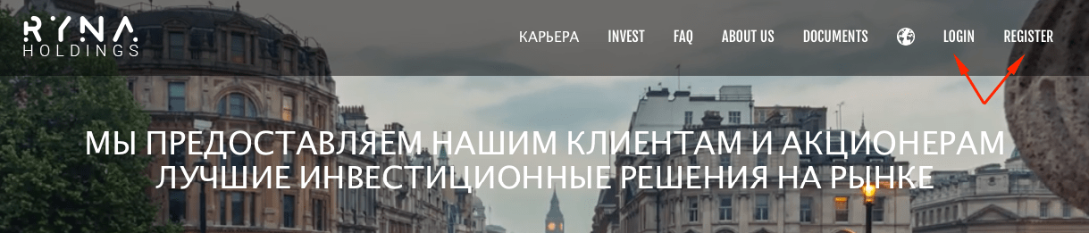 Ryna.holdings регистрация