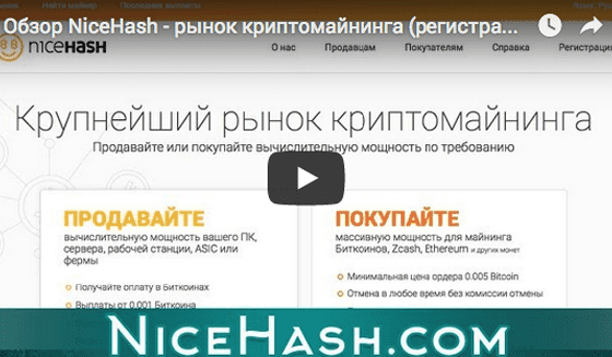 Nicehash Youtube