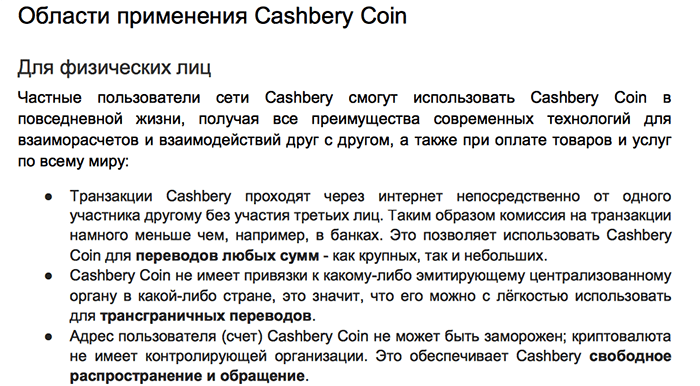 Cashbery Coin ICO