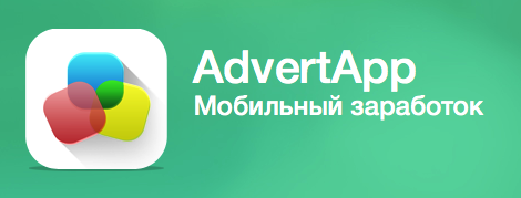 Go.advertapp.ru
