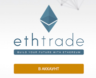 Ethtrade.org