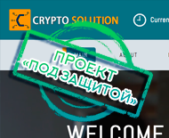 Cryptosolution.info