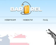 Barrel.company